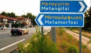 Airport Thessaloniki - Metamorfosi (Halkidiki)