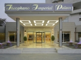 Airport Thessaloniki - Theophano Imperial Palace ( Кассандра - Калифеа )